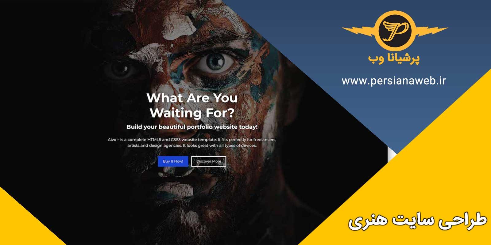 طراحی سایت هنرمندان