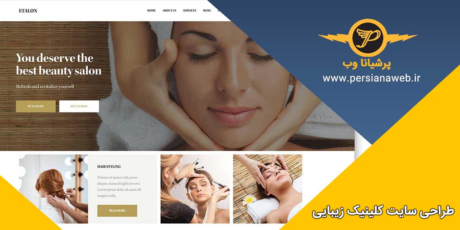 طراحی وب سایت کلینی زیبایی