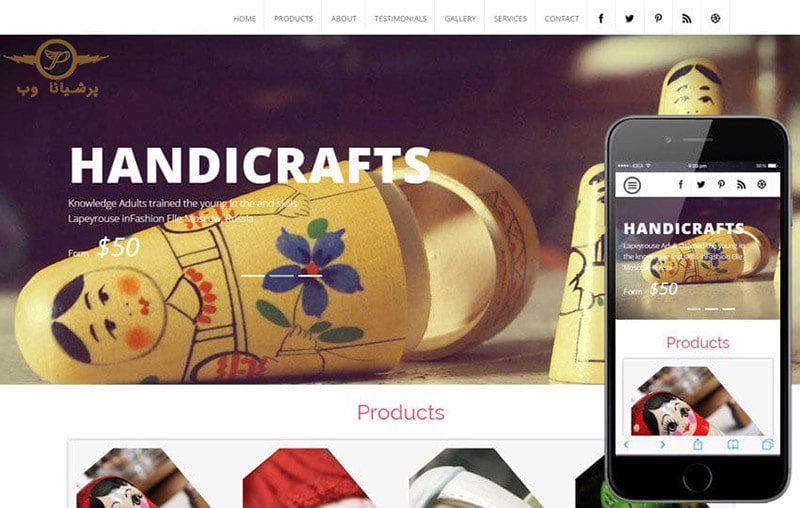 امکانات طراحی سایت صنایع دستی