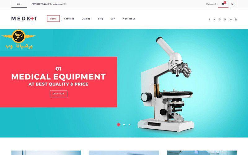 طراحی سایت لوازم پزشکی .با وردپرس