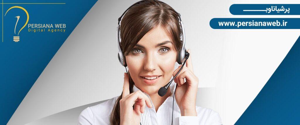 خدمات پشتیبانی سایت پرشیاناوب