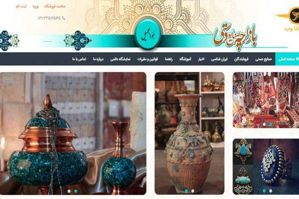 طراحی-فروشگاه-اینترنتی-صنایع-دستی